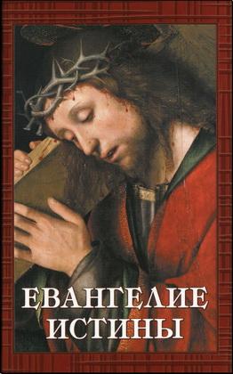 Евангелие Истины - Двенадцать переводов гностических писаний