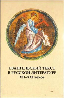 Евангельский Текст в Русской Литературе - XII—XXI веков - Выпуск 9