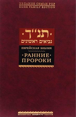 Еврейская Библия - Ранние пророки