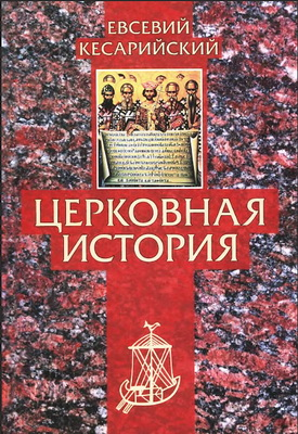 Евсевий Кесарийский - Церковная история