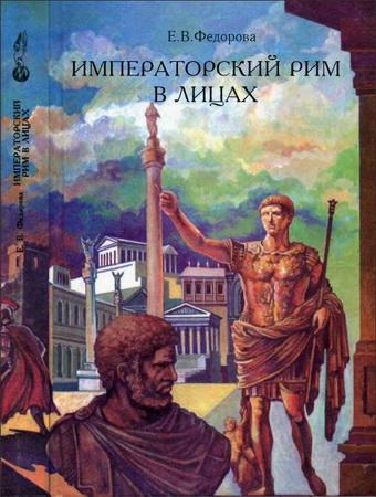 Фёдорова -  Императорский Рим в лицах