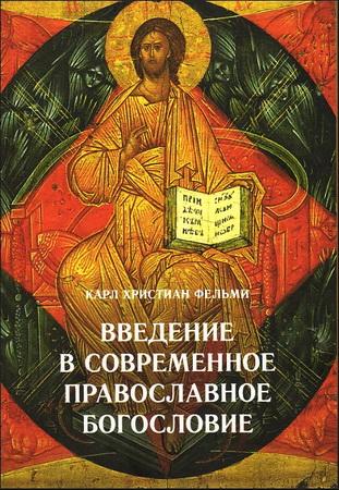 Карл Христиан Фельми - Введение в современное православное богословие