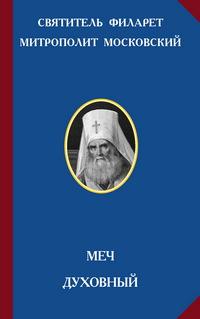 Филарет Московский - Меч духовный