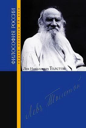 Лев Николаевич Толстой - Философия России первой половины XX века