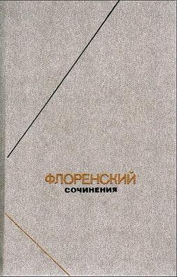 Священник Павел Флоренский  - Собрание сочинений