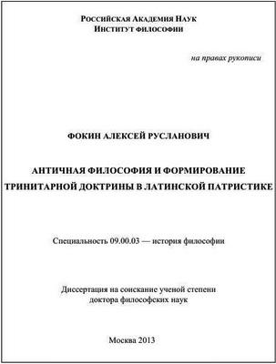 Фокин - Античная философия и формирование тринитарной доктрины