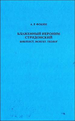 Блаженный Иероним Стридонский - библеист - экзегет - теолог - Алексей Фокин