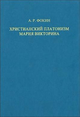 Алексей Фокин - Христианский платонизм Мария Викторина