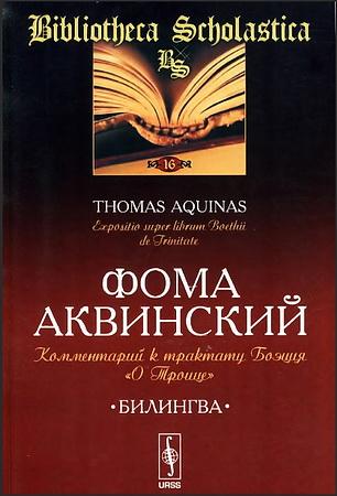 Фома Аквинский - Комментарий к трактату Боэция «О Троице»