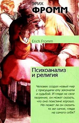 Эрих Фромм - Психоанализ и религия