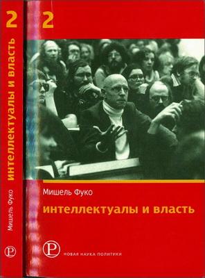 Фуко Мишель - Интеллектуалы и власть - Избранные политические статьи - Часть 2