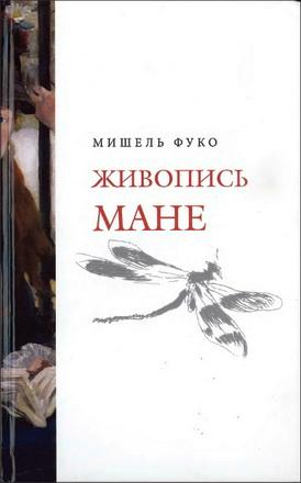 Мишель Фуко - Живопись Мане