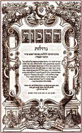 Иудейские книги. Галаха