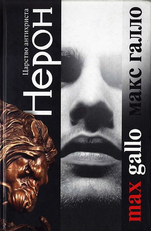 Макс Галло - Нерон - Царство антихриста
