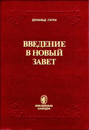 Дональд Гатри - Введение в Новый Завет