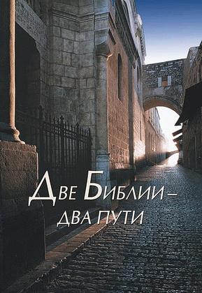 Гаврилюк - Две Библии – два пути