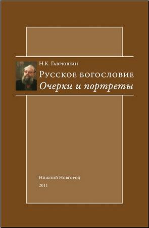 Николай Гаврюшин - Русское богословие - Очерки и портреты