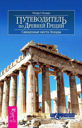 Ричард Гелдард - Путеводитель по Древней Греции - Священные места Эллады