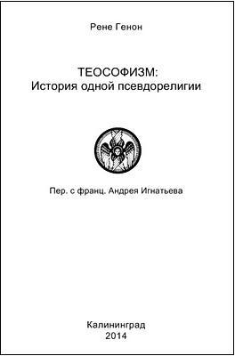Рене Генон - Теософизм - История одной псевдорелигии