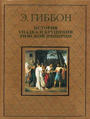 Эдуард Гиббон - История упадка и крушения Римской империи