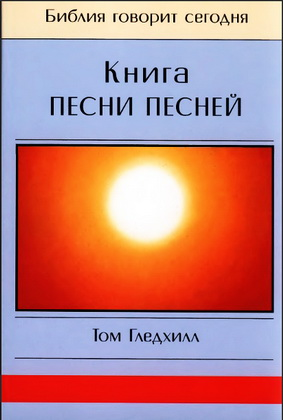 Том Гпедхил - Книга Песни Песней - Библия говорит сегодня