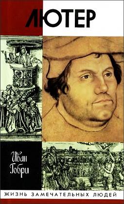Иван Гобри - Лютер – Серия биографий Жизнь замечательных людей