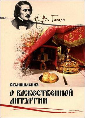 Николай Васильевич Гоголь - Размышления о Божественной Литургии
