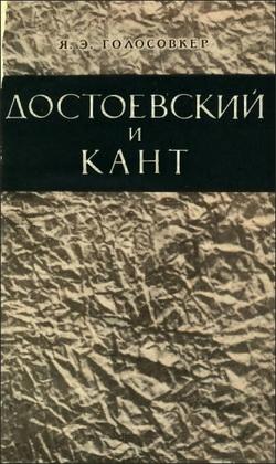 Голосовкер - Достоевский и Кант