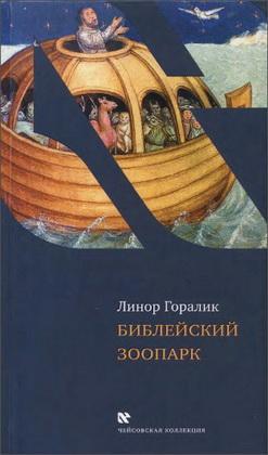 Линор Горалик - Библейский зоопарк - Чейсовская коллекция