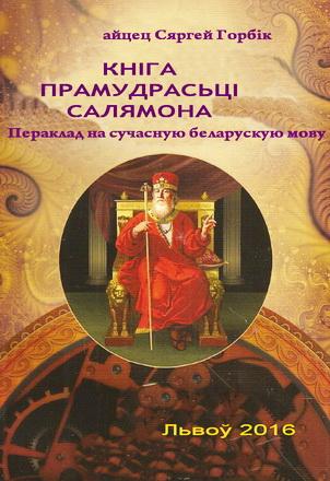 Кніга Прамудрасьці Салямона