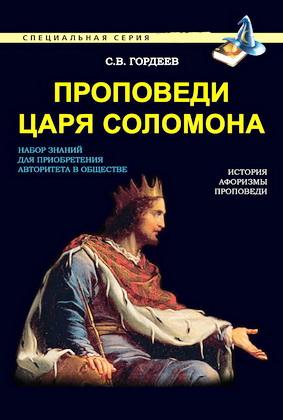 Гордеев  - Проповеди царя Соломона