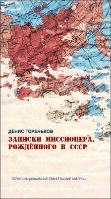 Гореньков - Записки миссионера, рождённого в СССР