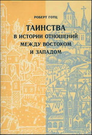 Роберт Готц - Таинства в истории отношений между Востоком и Западом