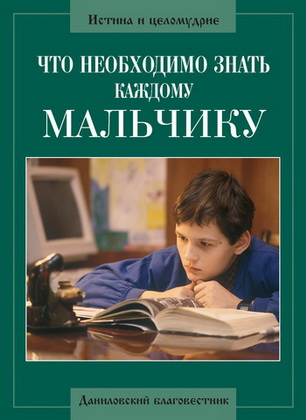 Грачев - Что необходимо знать мальчику