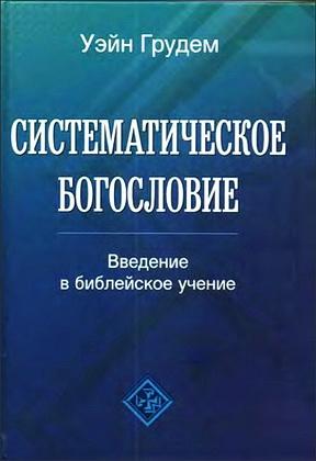 Уэйн Грудем - Систематическое богословие - Введение в библейское учение