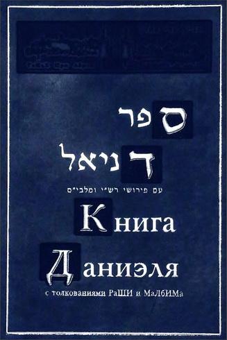 Книга Даниэля - с толкованиями РаШИ и МаЛбИМа - в переводе Фримы Гурфинкель