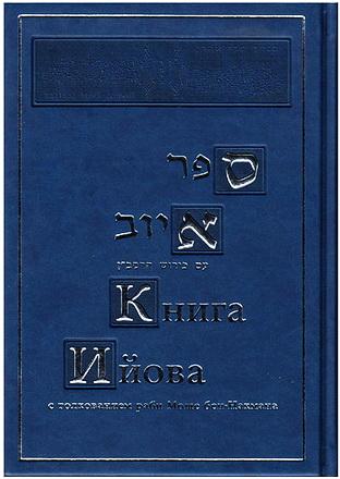 Гурфинкель Фрима - Книга Ийова