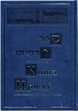 Гурфинкель Фрима - Книга Ирмеяу