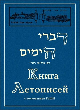 Книга Летописей - перевод Фримы Гурфинкель