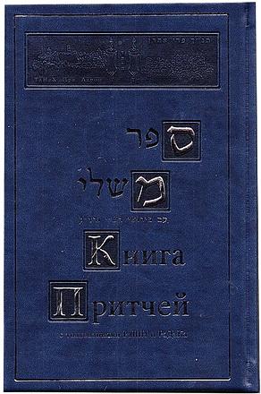 Гурфинкель Фрима - Книга Притчей