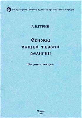 А.Б. Гурин - Основы общей теории религии - Вводные лекции