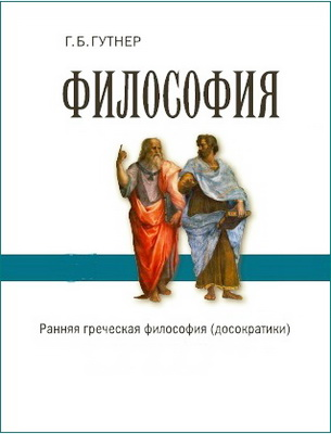 Гутнер Григорий  Борисович - Философия. Ч. 1 : Ранняя греческая философия (досократики)