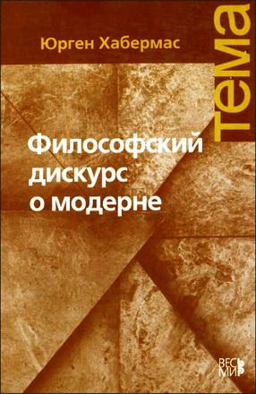 Юрген Хабермас —  Философский дискурс о модерне
