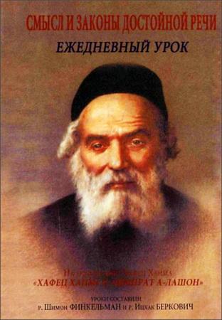 Хафец Хаим - Смысл и законы достойной речи - Ежедневный урок - Хафец Хаим - Шмират  а-Лашон