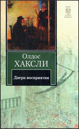 Олдос Хаксли - Двери восприятия - Рай и Ад