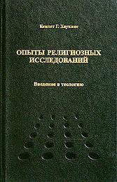 Хаукинз К. Опыты религиозных исследований