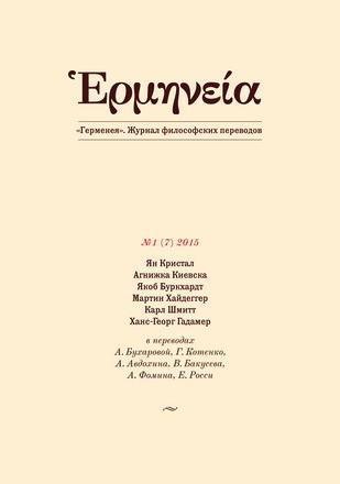 Ἑρμηνεία - Журнал философских переводов