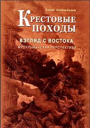 Крестовые походы - Взгляд с Востока - Хилленбранд К.