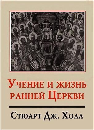 Стюарт Дж. Холл - Учение и жизнь ранней церкви
