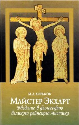 Хорьков - Майстер Экхарт - Введение в философию великого рейнского мистика